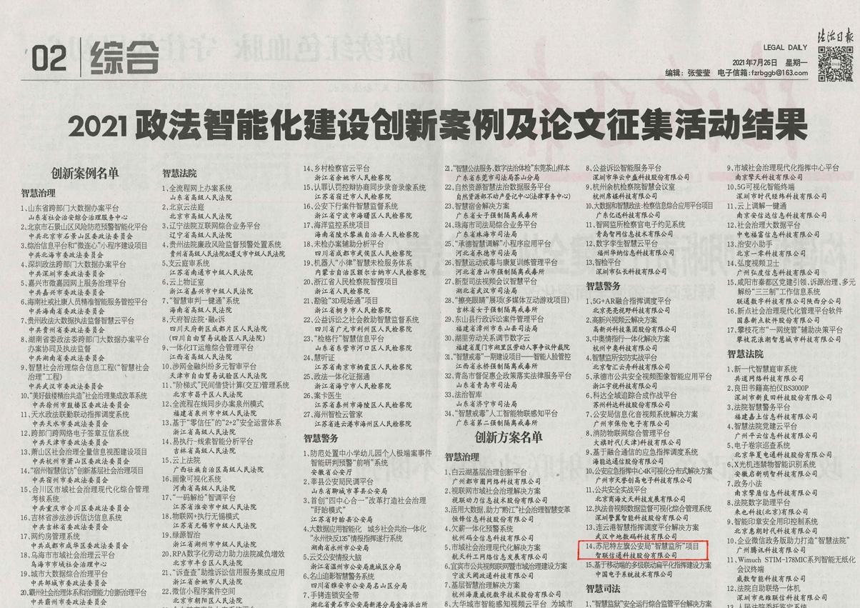 """法制日报社报纸报道2   苏尼特左旗公安局""""智慧监所""""项目:荣获2021政法1.jpg"""